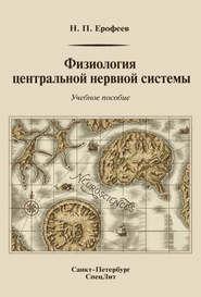 Физиология центральной нервной системы