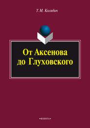 От Аксенова до Глуховского