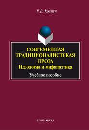 Современная традиционалистская проза: идеология и мифопоэтика