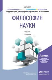 Философия науки 2-е изд., пер. и доп. Учебник для магистратуры