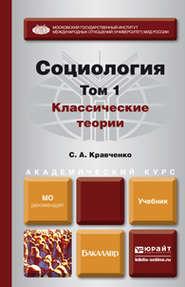 Социология в 2 т. Т. 1. Классические теории через призму социологического воображения. Учебник для академического бакалавриата