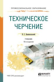 Техническое черчение 10-е изд., пер. и доп. Учебник для СПО