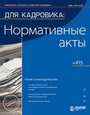 Для кадровика: Нормативные акты № 4 2015