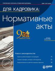Для кадровика: Нормативные акты № 5 2015
