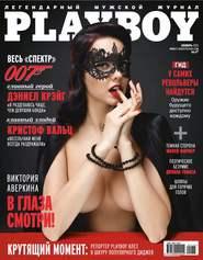 Playboy №11\/2015