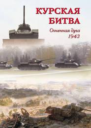 Курская битва. Огненная дуга. 1943