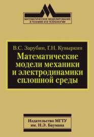 Математические модели механики и электродинамики сплошной среды