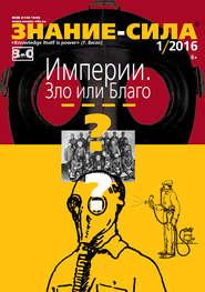 Журнал «Знание – сила» №01\/2016
