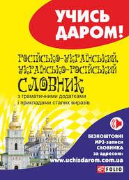 Російсько-український і українсько-російський словник