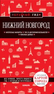 Нижний Новгород. Путеводитель + карта