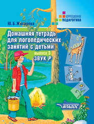 Домашняя тетрадь для логопедических занятий с детьми. Выпуск 3. Звук Р