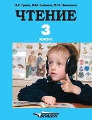 Чтение. 3 класс