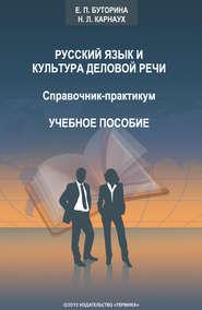Русский язык и культура деловой речи. Справочник-практикум