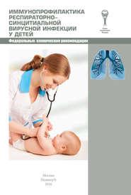 Иммунопрофилактика респираторно-синцитиальной вирусной инфекции у детей