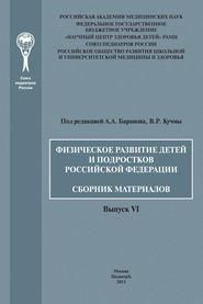 Физическое развитие детей и подростков Российской Федерации. Сборник материалов. Выпуск VI