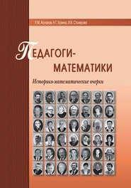 Педагоги-математики. Историко-математические очерки