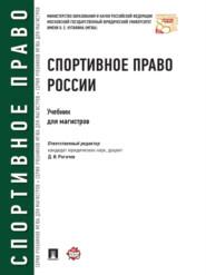 Спортивное право России. Учебник для магистров
