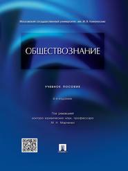 Обществознание. 4-е издание