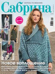 Сабрина. Журнал по вязанию. №12\/2016