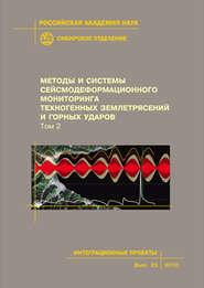 Методы и системы сейсмодеформационного мониторинга техногенных землетрясений и горных ударов. Том 2