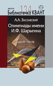 Олимпиады имени И. Ф. Шарыгина (2010-2014). Приложение к журналу «Квант» №2\/2015