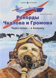Рекорды Чкалова и Громова. Через полюс – в Америку