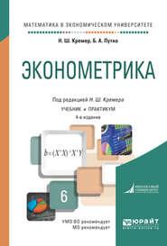 Эконометрика 4-е изд., испр. и доп. Учебник и практикум для академического бакалавриата