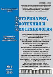 Ветеринария, зоотехния и биотехнология №2 2015