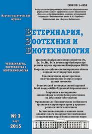 Ветеринария, зоотехния и биотехнология №3 2015