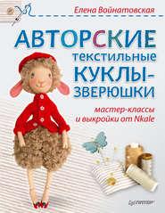 Авторские текстильные куклы-зверюшки. Мастер-классы и выкройки от Nkale