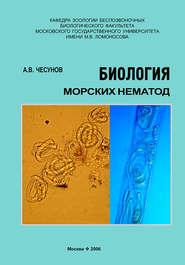 Биология морских нематод