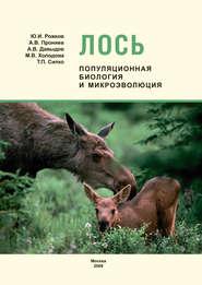 Лось: популяционная биология и микроэволюция