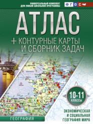 Атлас + контурные карты и сборник задач. 10-11 классы. Экономическая и социальная география мира