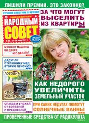 Народный совет №26\/2017