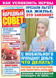 Народный совет №27\/2017