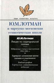 Ю.М. Лотман и тартуско-московская семиотическая школа