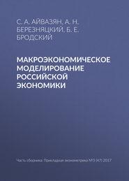 Макроэкономическое моделирование российской экономики