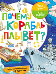 Почему корабль плывёт?