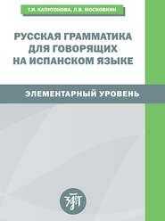 Русская грамматика для говорящих на испанском языке. Элементарный уровень \/ Gramatica rusa para hispanohablantes. Nivel elemental