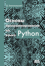 Основы программирования на языке Python