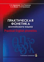 Практическая фонетика английского языка \/ Practical English phonetics