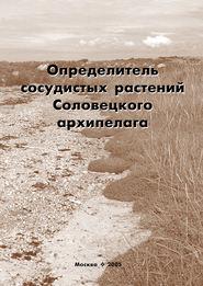 Определитель сосудистых растений Соловецкого архипелага