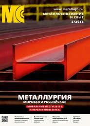 Металлоснабжение и сбыт №02\/2018
