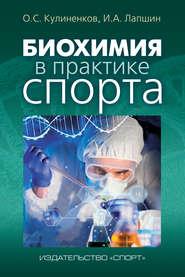 Биохимия в практике спорта