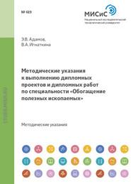 Методические указания к выполнению дипломных проектов и дипломных работ по специальности «Обогащение полезных ископаемых»