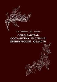 Определитель сосудистых растений Оренбургской области