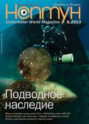 Нептун №6\/2013