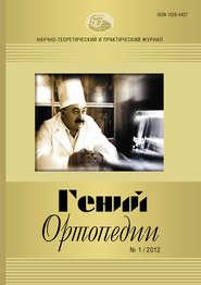 Журнал «Гений ортопедии» №01\/2012