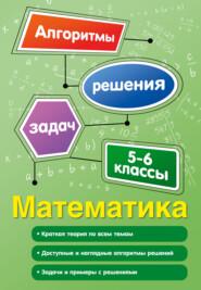 Математика. 5-6 классы