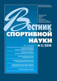 Вестник спортивной науки 2\/2018